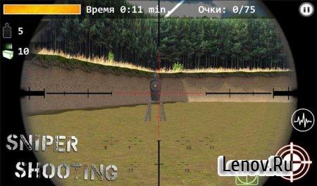 3d Simulator Sniper : Shooting v 1.0