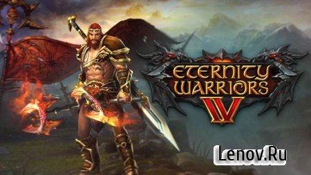 ETERNITY WARRIORS 4 v 1.3.0 Мод (облегчение игры)