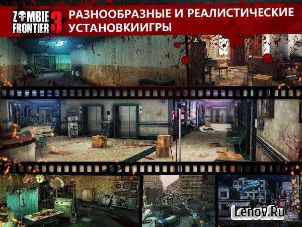 zombie frontier 3 подарочный код