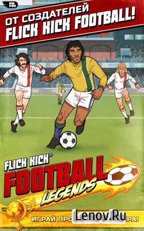 Flick Kick Football Legends (обновлено v 1.9.85) (Mod Money)