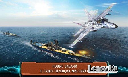 Modern Air Combat: Infinity (обновлено v 1.5.0) (Mod High Damage/HP)