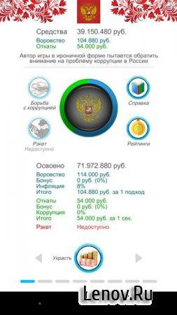 Симулятор России (обновлено v 3.3) Мод (много денег)