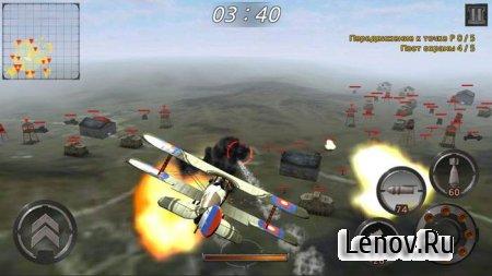 Air Battle v 1.0.73 Мод (много денег)