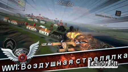 Air Battle v 1.0.94 Мод (много денег)