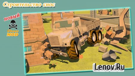 Chaos Truck Drive Offroad Game v 1.05 (Mod Money)