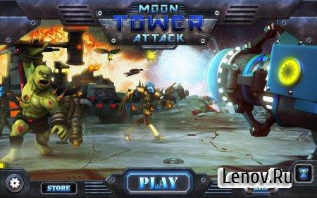 Moon Tower Attack (обновлено v 1.2) Мод (много денег)