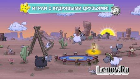 Clouds & Sheep 2 (обновлено v 1.4.3) Мод (много камней)