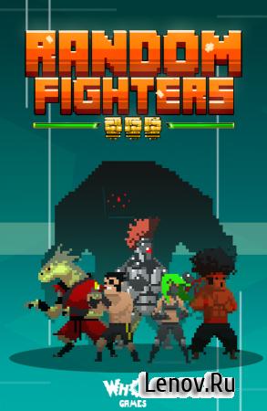 Random Fighters (обновлено v 1.4.0) (Mod Money)
