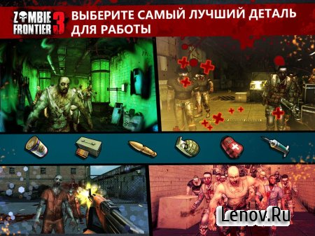 Zombie Frontier 3 v 2.20 Мод (Unlimited Gold/Coins/Money)