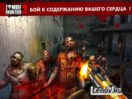 Zombie Frontier 3 v 2.34 Мод (Unlimited Gold/Coins/Money)