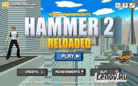 Hammer 2 v 1.1.1 Мод (много денег)