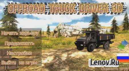 Offroad Truck Driver: Outback Hills (обновлено v 1.3) Mod (Unlocked)