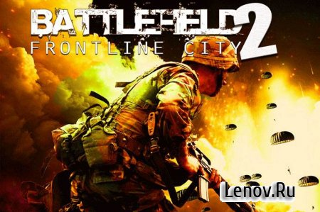 Battlefield Frontline City 2 (обновлено v 5.1.2) Мод (много денег)