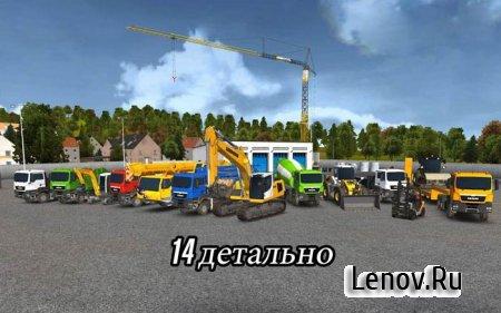 Строительный тренажер 2014 v 1.12 Мод (много денег)