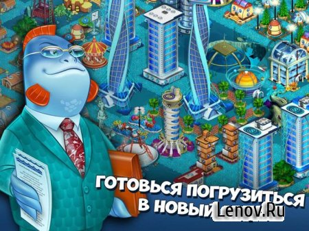 Aquapolis. Free city building! (обновлено v 1.43.1) (Mod Money)