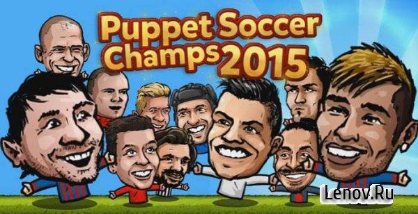 Puppet Soccer Champions 2015 (обновлено v 1.0.24) Мод (много денег ... e8c13f65c75
