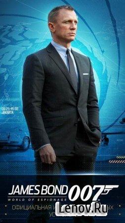 JAMES BOND: WORLD OF ESPIONAGE v 1.0.0