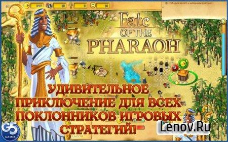 Судьба Фараона v 1.1.0 Mod (Unlocked)