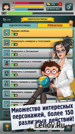 Школьник - симулятор жизни (обновлено v 2.0.2) Мод (много денег)
