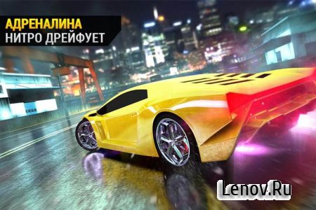 High Speed Race: Racing Need (обновлено v 1.9) (Mega Mod)