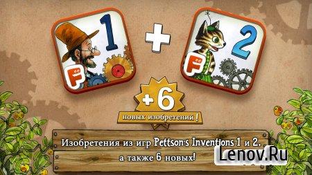 Pettson's Inventions Deluxe v 2.05 (Full) (Unlocked)
