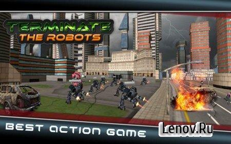 Terminate The Robots v 1.0 Мод (много денег)