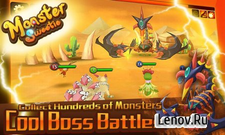 Monster Sweetie (обновлено v 1.2.2) Мод (High Damage)