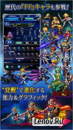 Final Fantasy Brave Exvius v 6.3.2 Мод (Enemy Low HP & More)