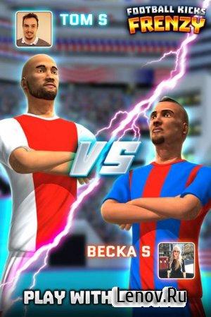 Football Kicks Frenzy (обновлено v 2.0.0) Мод (много денег)