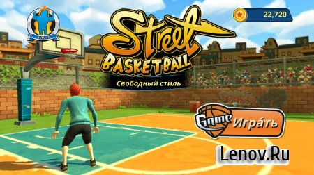 Street Basketball FreeStyle (обновлено v 7) Мод (Increase coin when upgrade skill & More)