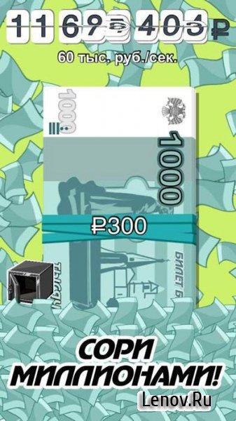 казнокрад деньги и власть мод много денег
