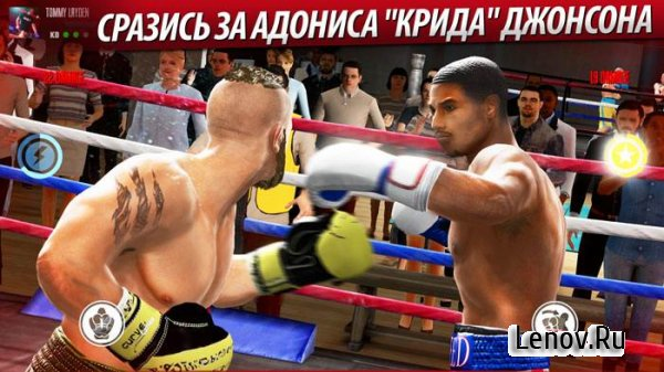 деньги на игру real boxing