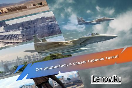WARZONE! Emergency Landing v 1.1.0 Мод (Unlocked)