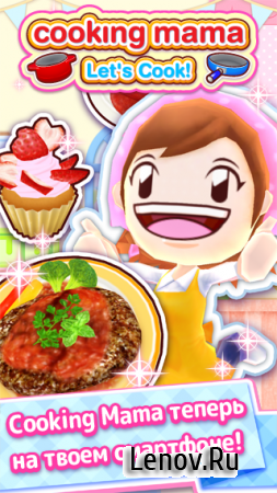 COOKING MAMA Let's Cook v 1.50.0 (Mod Coins)