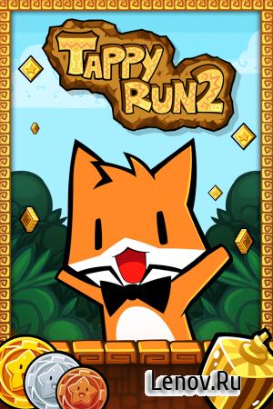 Tappy Run 2 - A Treasure Hunt v 1.2.9 Мод (Money/Revive/NO Ads)