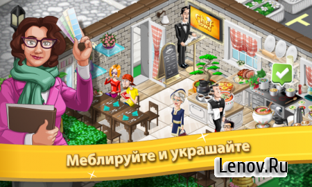 Chef Town: Cook, Farm & Expand v 8.8 Мод (High Coins/Diamonds)