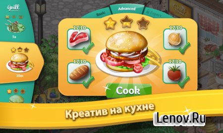 Chef Town: Cook, Farm & Expand v 8.4 Мод (High Coins/Diamonds)