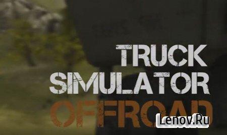 Truck Simulator: Offroad (обновлено v 1.1.6)