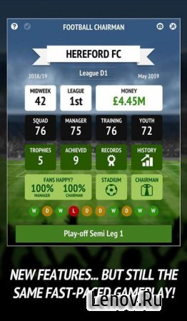 Football Chairman Pro v 1.5.2 Мод (много денег)