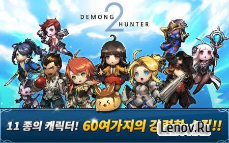 Demong Hunter 2 v 1.4.1 Мод (High Attack & More)