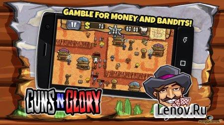 Guns'n'Glory Premium v 1.8.2 Мод (Unlocked)