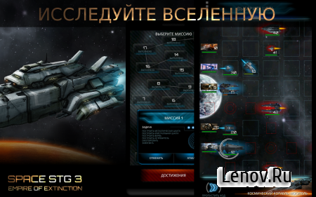 Space STG 3 - Galactic Strategy v 3.2.2 (Mod Money)