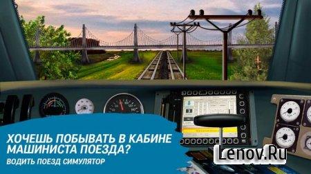 Train driving simulator (обновлено v 1.3)