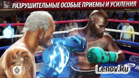 Real Boxing 2 CREED (обновлено v 1.1.2) Мод (Unlimited Money + Vip)