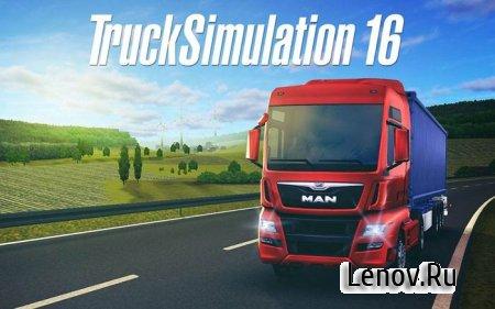 TruckSimulation 16 v 1.2.0.7019 Мод (много денег)