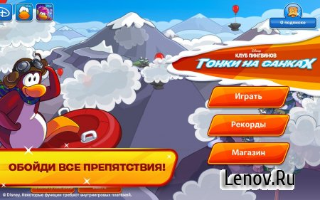 Club Penguin Sled Racer v 1.3.0 Мод (All Power Ups Purchased)