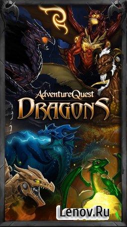 AdventureQuest Dragons v 1.0.65 Мод (Infinite Keys & More)