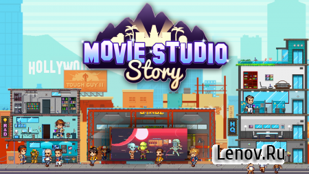 Movie Studio Story (обновлено v 1.0.7.0.7) Мод (Cash/Popcorn/Magic Movie)