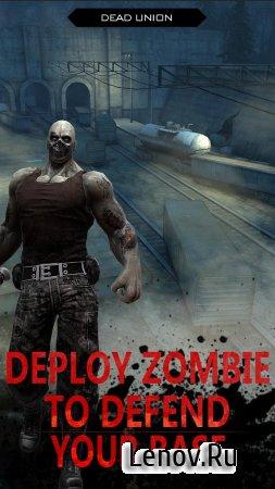Dead Union (обновлено v 1.9.3.6704) (Mod Ammo/HP)