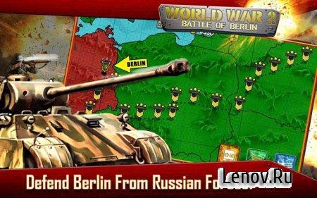 World War 2: Битва за Берлин (обновлено v 1.1.4) Мод (много денег)